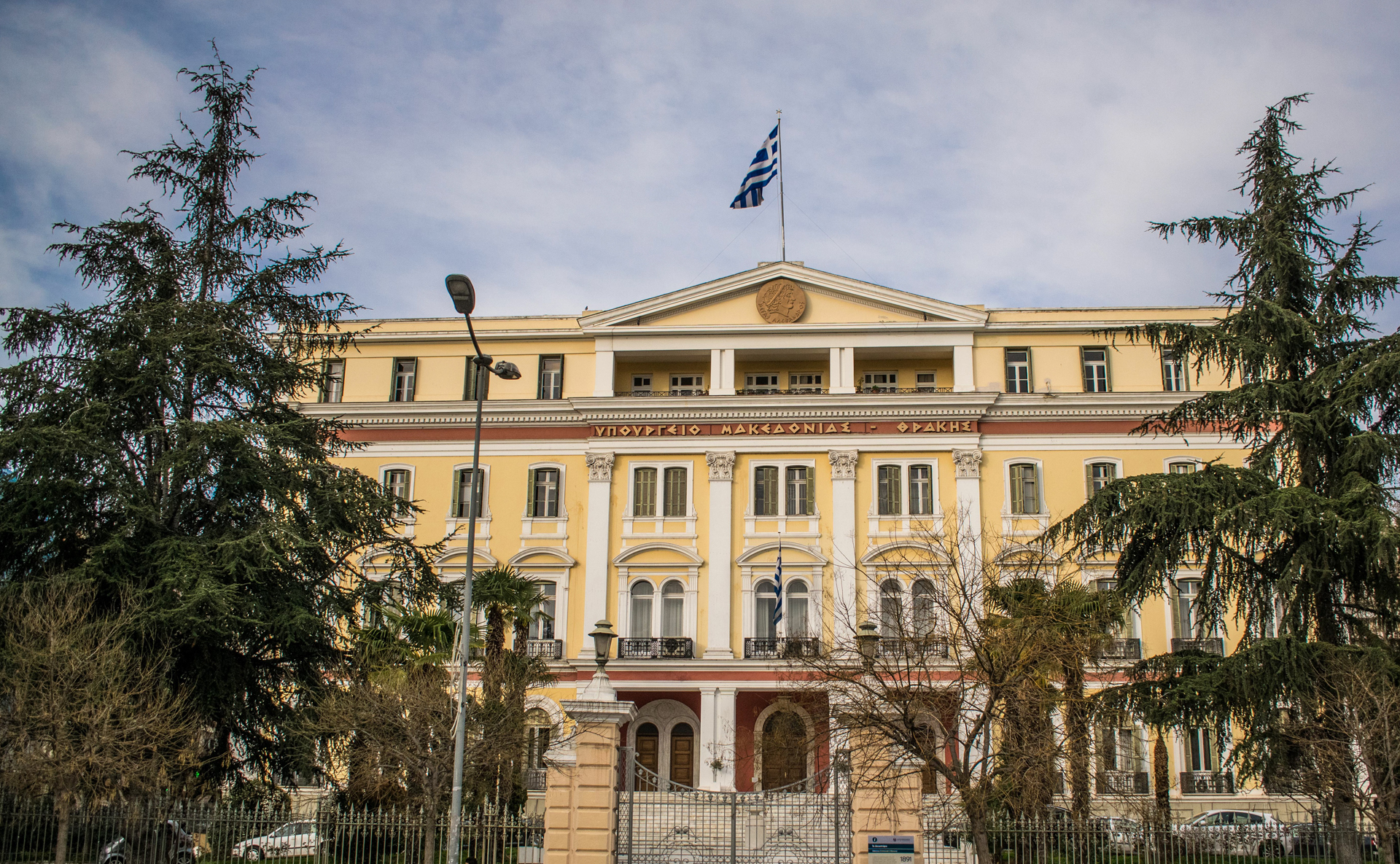 Ministry of Macedonia - Thrace in Thessaloniki, Greece.